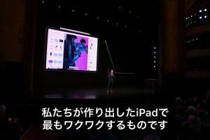 Appleのイベント – Keynote 2018年10月