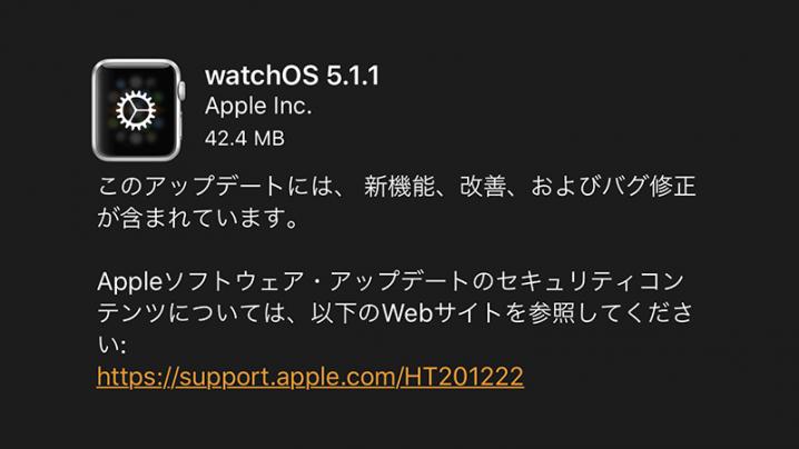 Apple Watch用 watchOS 5.1.1 ソフトウェア・アップデート