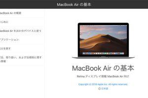MacBook Airの基本