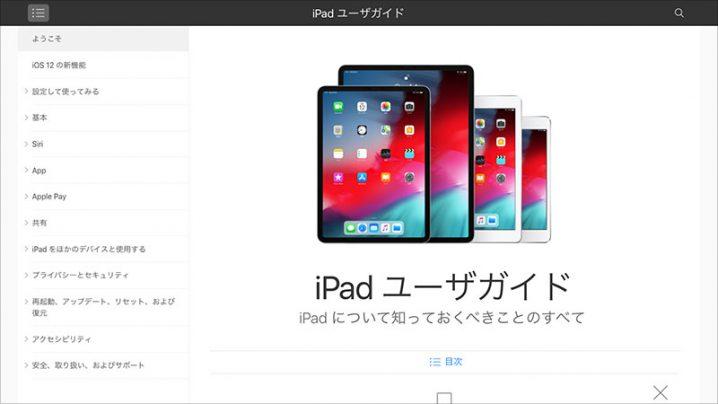 iPad ユーザガイド iOS 12.1用