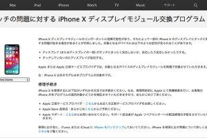 タッチの問題に対するiPhone Xディスプレイモジュール交換プログラム