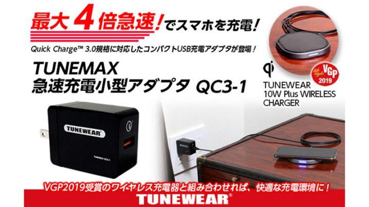 UNEWEAR TUNEMAX 急速充電小型アダプタ QC3-1