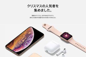 クリスマスにぴったりのプレゼント - Apple