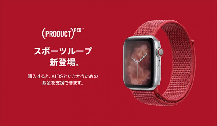 Apple Watch (PRODUCT)REDスポーツループ