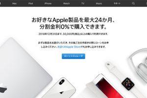 Apple Store 24回払い分割金利0%キャンペーン