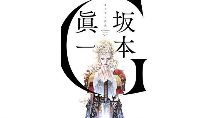 坂本眞一イノサン画集G
