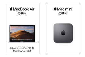 MacBook Air の基本/Mac mini の基本