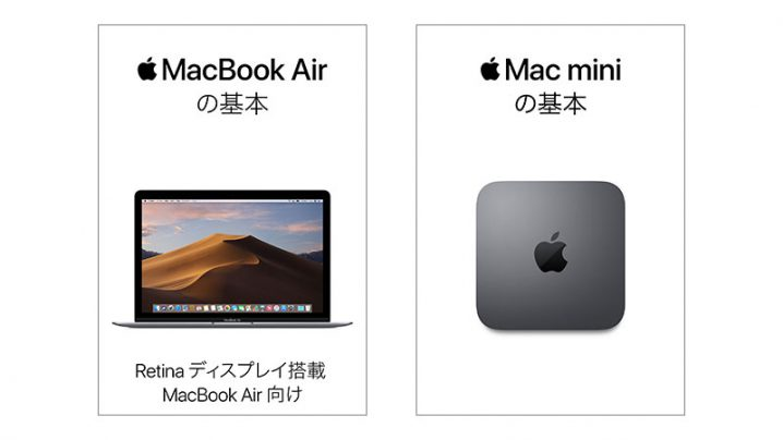 MacBook Air の基本/Mac mini の基本