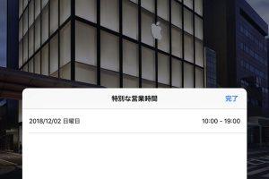 Apple Store 特別営業時間