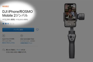 DJI iPhone用OSMO Mobile 2ジンバル