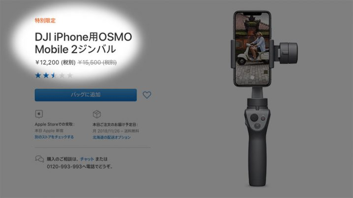 DJI iPhone用OSMO Mobile 2ジンバル