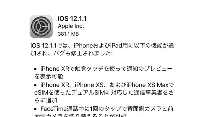 iOS 12.1.1 ソフトウェア・アップデート