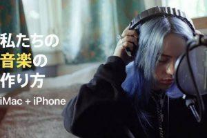 Holiday — 私たちの音楽の作り方 iMac + iPhone