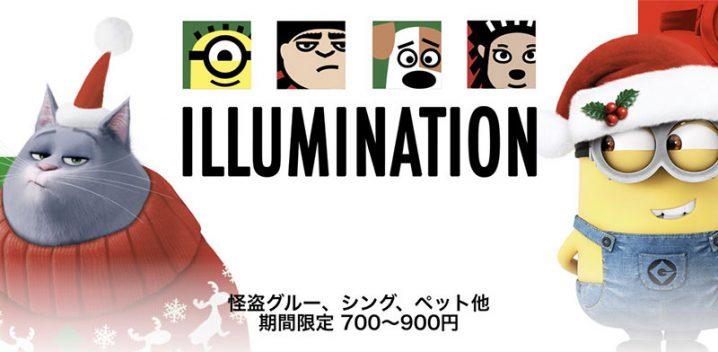 イルミネーション・エンターテインメント