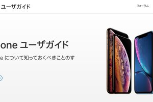 iPhone ユーザガイド