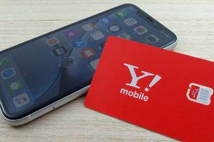 SIMフリーiPhoneとワイモバイルSIMカード
