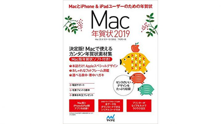 Mac年賀状2019