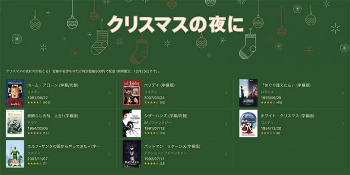 iTunes Store クリマスの夜に 映画セール
