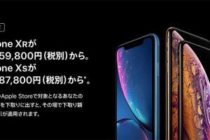 iPhone下取り増額キャンペーン