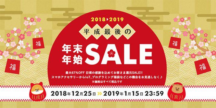 ソフトバンクセレクション 平成最後の年末年始SALE