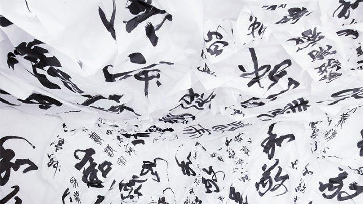 Live Art:万美に学ぶ文字表現の新たな世界