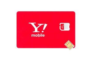 Y!mobile(ワイモバイル)SIMカード