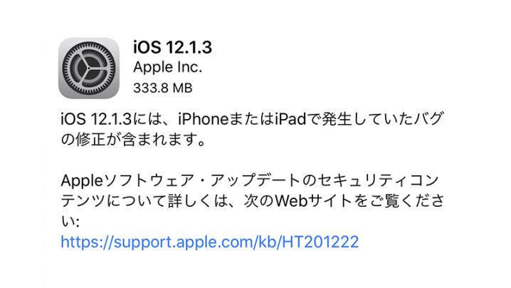 12.1.3 ソフトウェア・アップデート