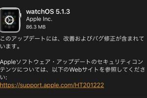 Apple Watch用「watchOS 5.1.3」ソフトウェア・アップデート