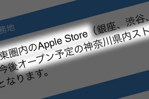 神奈川のApple Storeの求人