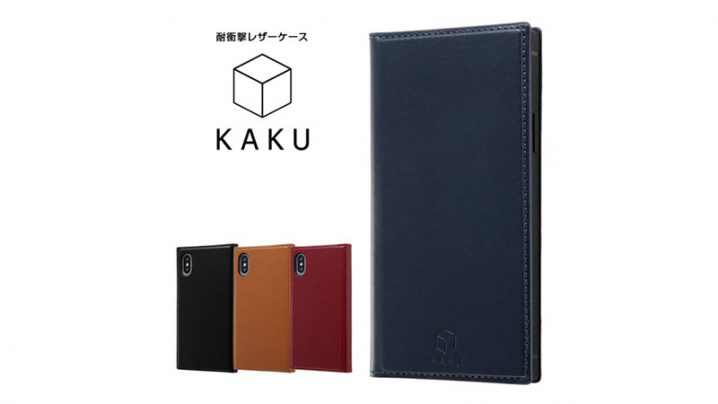 手帳型 耐衝撃レザーケース KAKU リング付360