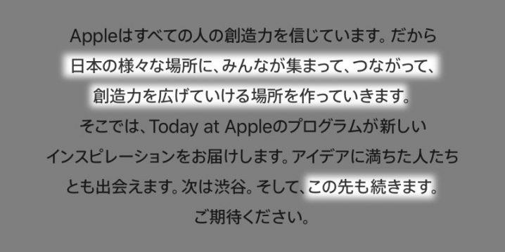 Apple Storeの予告