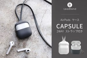 Lead Trend Capsule for AirPods