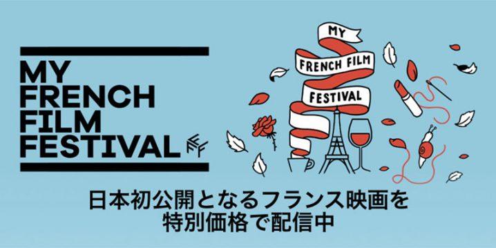 マイ・フレンチ・フィルム・フェスティバル