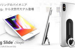 AAUXX iRing Slide Single