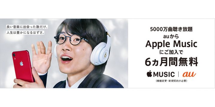au Apple Music