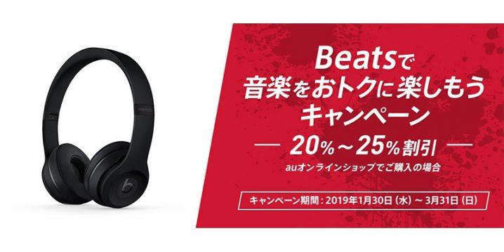 Beatsで音楽をおトクに楽しもうキャンペーン