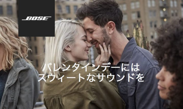 ボーズ バレンタイン・スペシャルセール