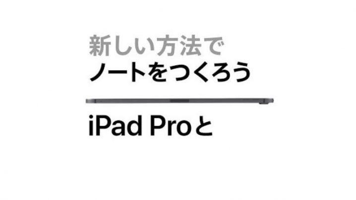 iPad Pro — 新しい方法