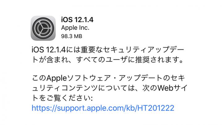 iOS 12.1.4 ソフトウェア・アップデート