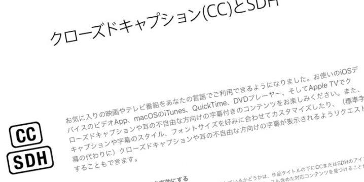 iTunes Store 映画のSDH
