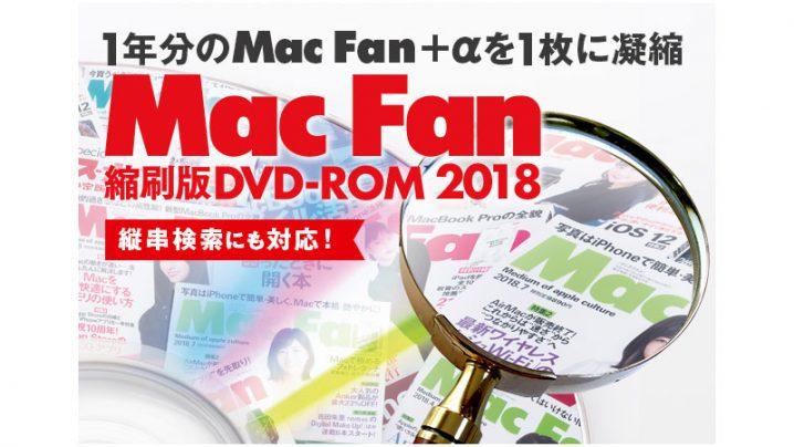 Mac Fan 縮刷版DVD-ROM 2018