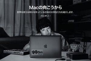 Macの向こうから