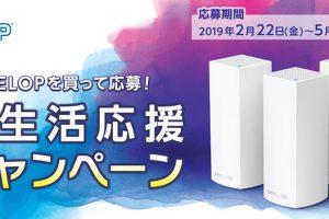 Linksys VELOP 新生活応援キャンペーン