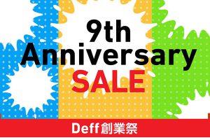Deff創業9周年記念セール