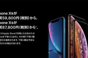 iPhone XR/XS 下取り増額キャンペーン