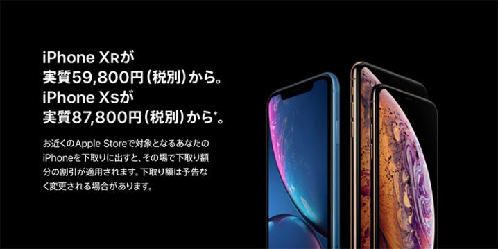 iPhone XR/XS 下取り増額キャンペーン