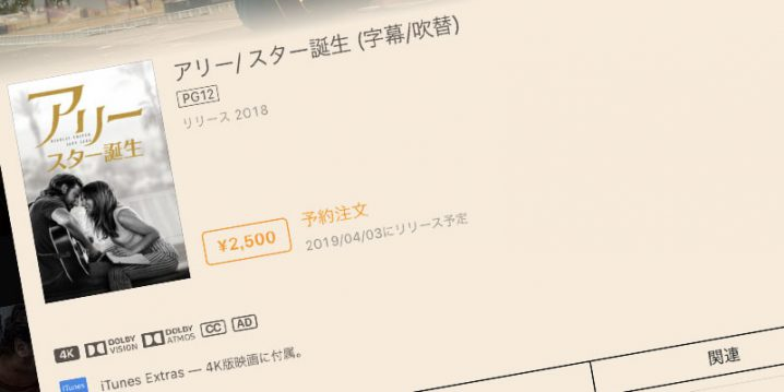 iTunes Store映画