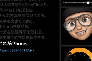 これがiPhone - iPhoneの特長