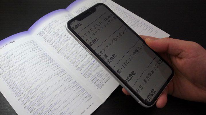 iPhoneの拡大鏡使用イメージ