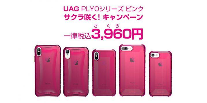UAG PYLOシリーズ ピンク サクラ咲く!キャンペーン